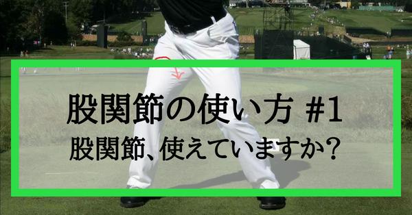 ゴルフスイング股関節の使い方の基本#1