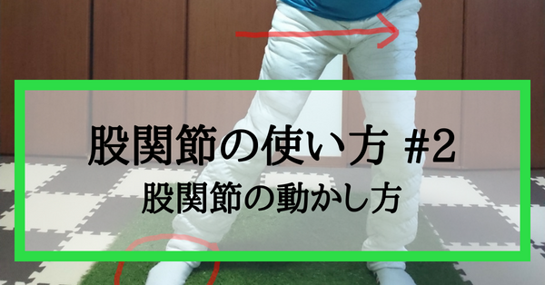 股関節の使い方の基本#2