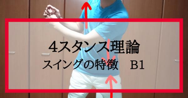 【4スタンス理論】B1タイプのスイングの特徴