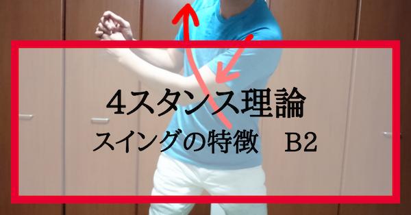 【4スタンス理論】B2タイプのスイングの特徴