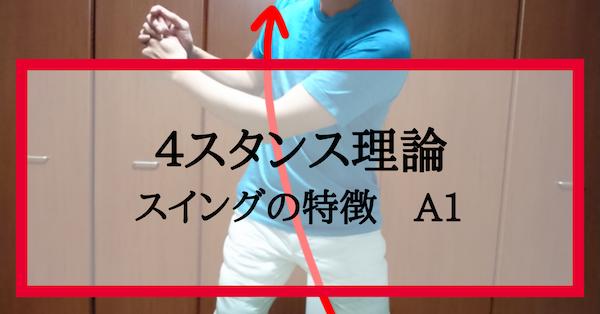 4スタンス理論のA1タイプのスイングの特徴