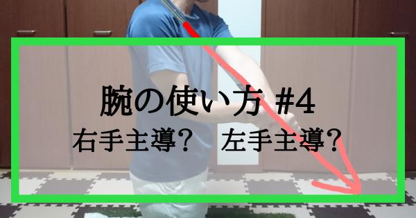 腕の使い方の基本#4