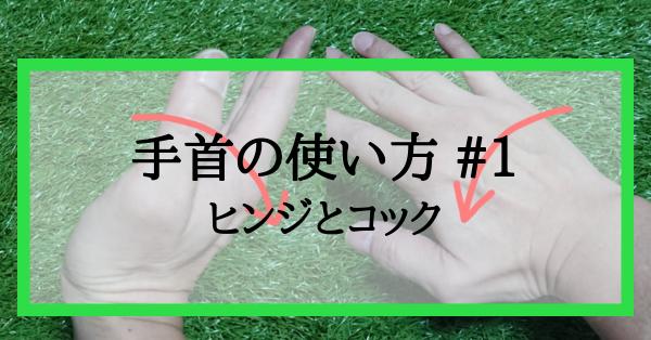 手首の使い方の基本 ヒンジとコック