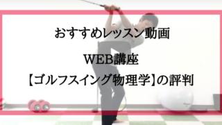 おすすめレッスン動画【WEB講座ゴルフスイング物理学】の評判