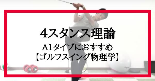 ゴルフスイング物理学