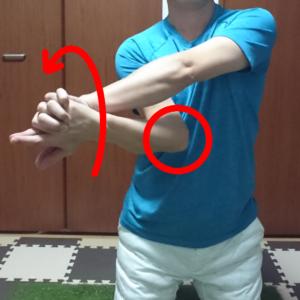 肘の動的ストレッチ3