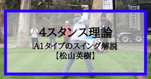 松山英樹のスイング解説