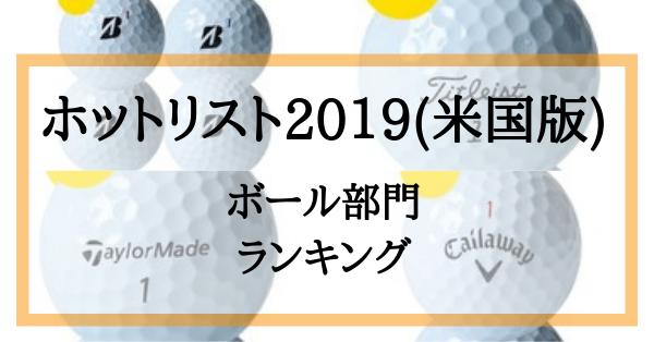 ホットリスト2019ゴルフボール部門ランキング