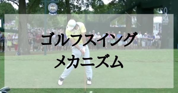ゴルフスイングのメカニズム