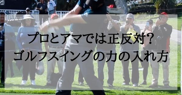ゴルフスイングの力の入れ方