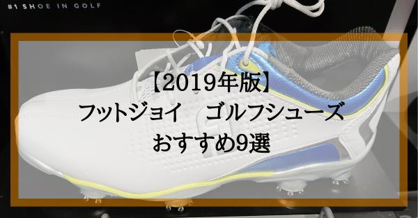 フットジョイゴルフシューズおすすめ8選【2019年版】