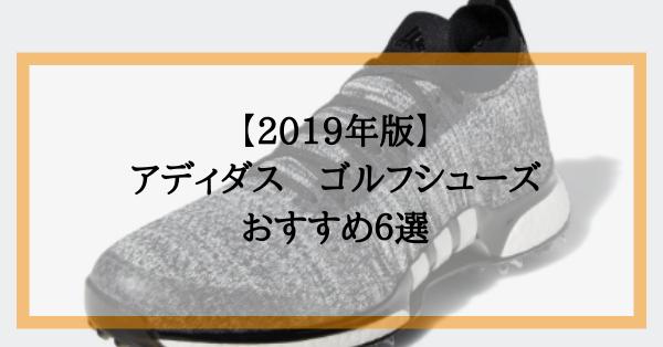 アディダスゴルフシューズおすすめ6選【2019年版】