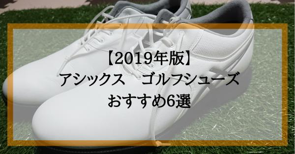 アシックスゴルフシューズおすすめ6選【2019年版】