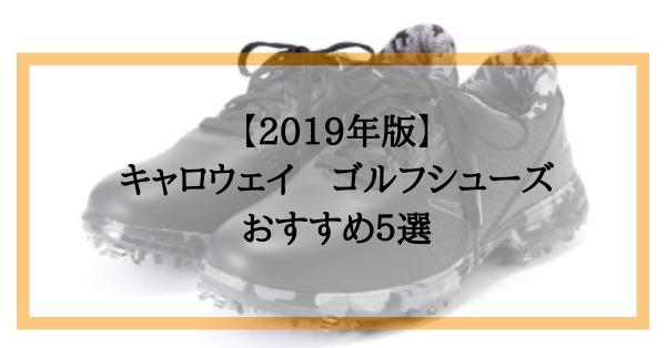 キャロウェイゴルフシューズおすすめ5選【2019年版】