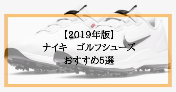ナイキゴルフシューズおすすめ5選【2019年版】