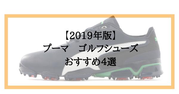 プーマゴルフシューズおすすめ4選【2019年版】