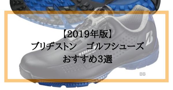 ブリヂストンゴルフシューズおすすめ3選【2019年版】