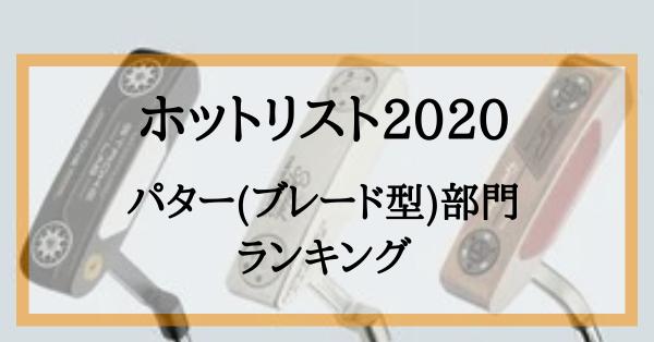 ホットリスト2020年版パター(ブレード型)部門ランキング