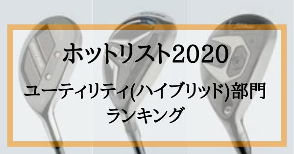 ホットリスト2020年版ハイブリッド・ユーティリティ部門ランキング