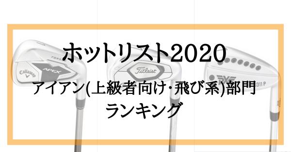ホットリスト2020年版アイアン(上級者向け飛び系)部門ランキング