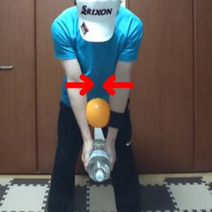 肘固定ボール