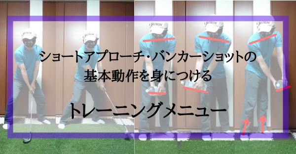 ショートアプローチの基本動作を身に付けるコンテクスチュアルトレーニング