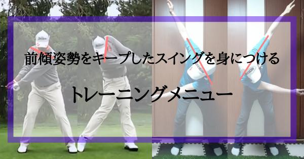 前傾姿勢をキープするスイングを身につける為のコンテクスチュアルトレーニング