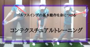 ゴルフスイングの基本動作を身につける為のコンテクスチュアルトレーニング
