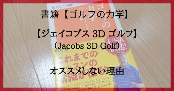 「ジェイコブス3Dゴルフ(Jacobs 3D Golf)」と書籍「ゴルフの力学」をオススメしない理由