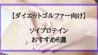 【ダイエットゴルファー向け】ソイプロテインおすすめ6選