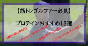 【筋トレゴルファー向け】プロテインおすすめ13選