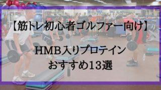 【筋トレ初心者ゴルファー向け】HMB入りプロテインおすすめ13選